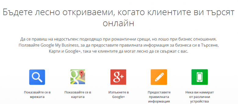 Google My Business - Local SEO Uslugii_01