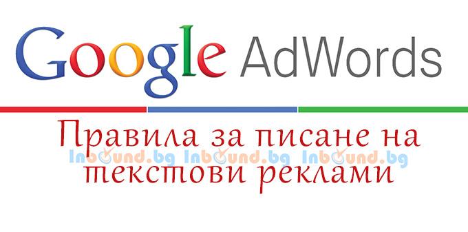 Официални правила за текстови реклами в Google AdWords