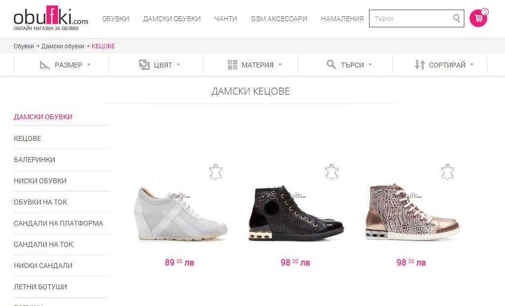 Дамски обувки на платформа от ObuFki.com
