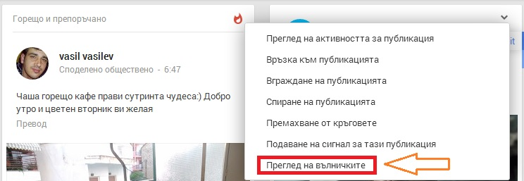 Google Plus Ripples - Вълнички
