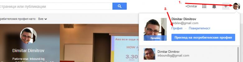 google plus profil nastroiki 1