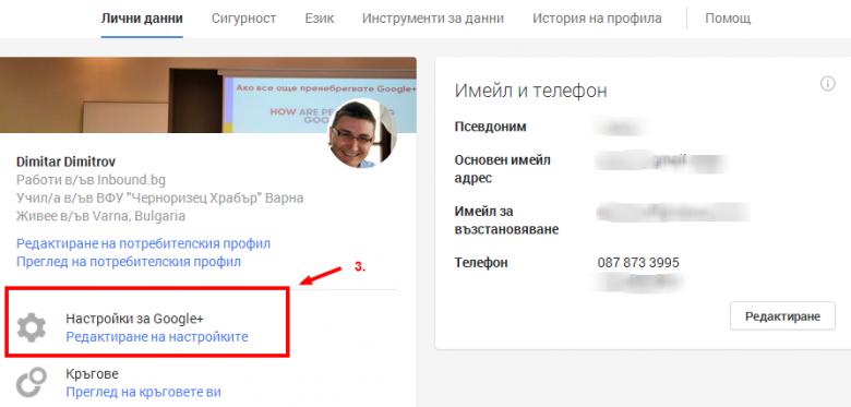 google plus profil nastroiki 2