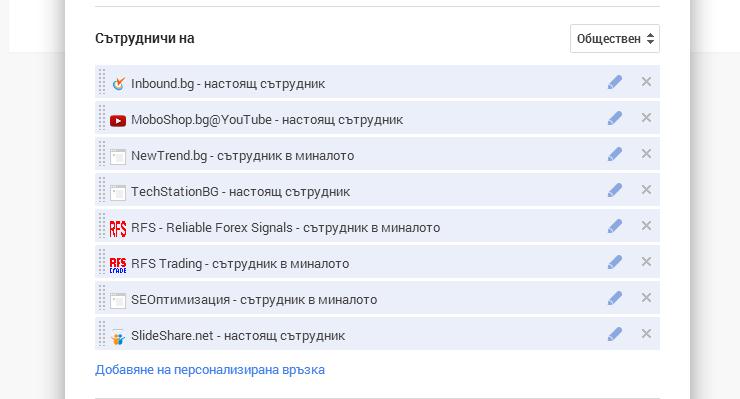 Google+ - Сътрудничи на поле
