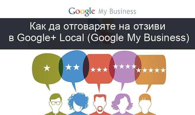 15 съвета как да отговаряте на отзиви в Google+ Local (Google My Business)