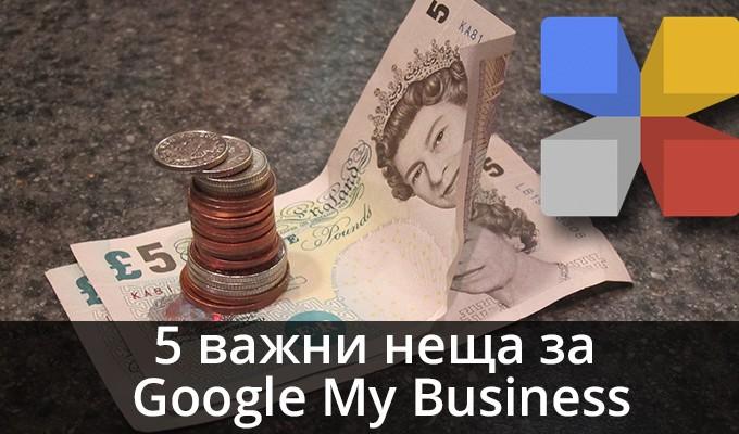5 важни неща, които трябва да знаете за Google My Business (Google Local)