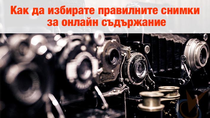 Как да изберете снимки за вашето онлайн съдържание