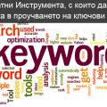 6-bezplatni-instrumenta-za-keyword-research-cover