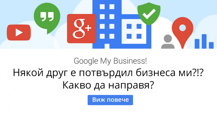 Google-Plus-Niakoi-drug-potvardil-listing-fb