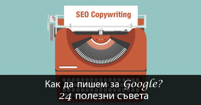 Как да пишем за Google