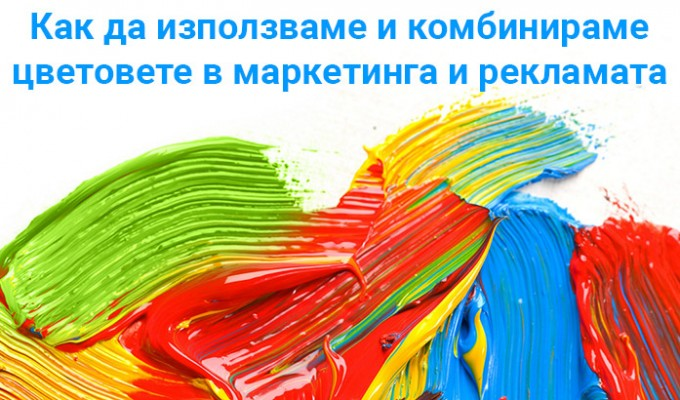Как да използваме и комбинираме цветовете в маркетинга и рекламата