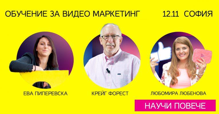 Семинар за Видео маркетинг в България