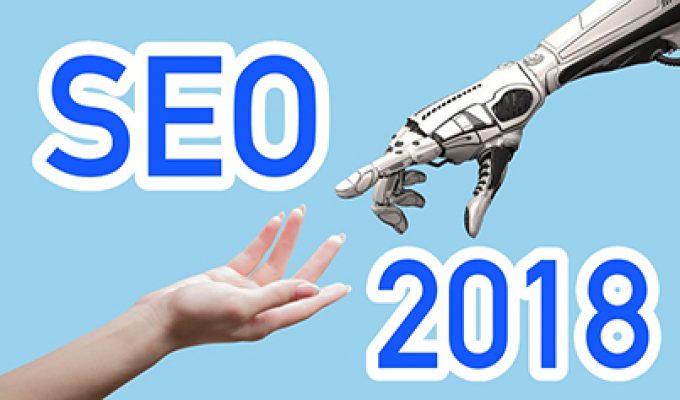 Какво да очакваме в света на SEO през 2018-та?