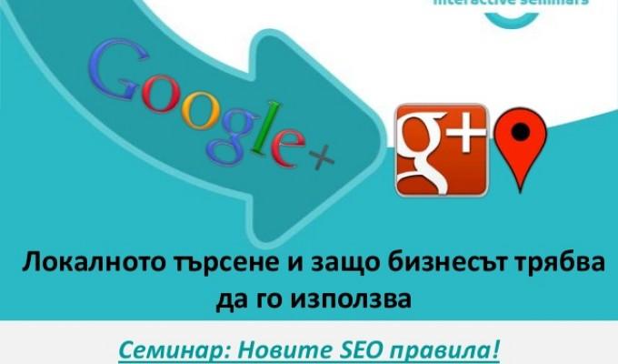 Новите SEO Правила 2012: Google+ Local