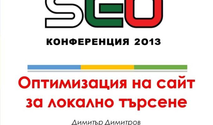 SEO Конференция 2013 – Оптимизация на сайт за локално търсене