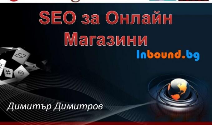 E-Manager 3 – SEO/SEM за Онлайн Магазини (E-Commerce SEO)