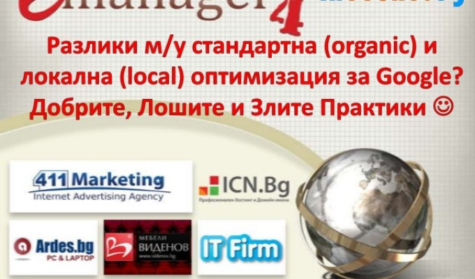 E-Manager 4: Локално vs Органично SEO, Практики