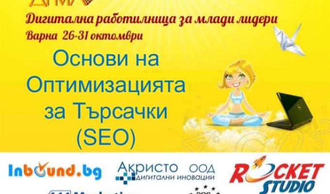 Дигитална Работилница за Млади Лидери – Варна
