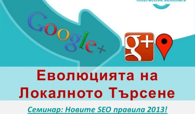 Новите SEO Правила 2013 – Еволюцията на Локалното Търсене в Google