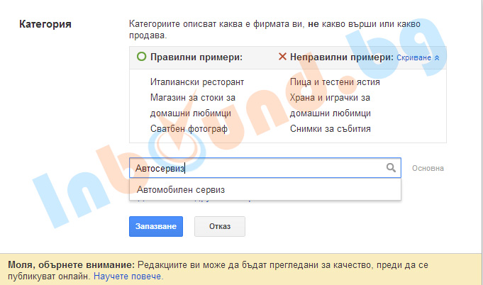 Пет основни Google+ Local Елемента