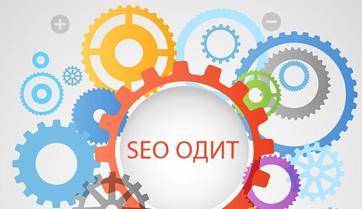 SEO Одити - Анализи на сайтове от Inbound.bg