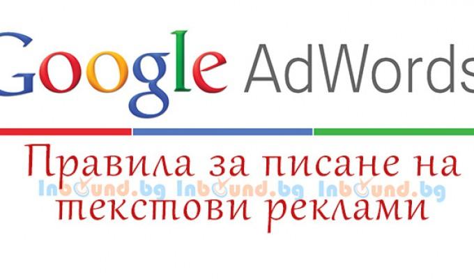Официални Правила за писане на Google AdWords текстови реклами