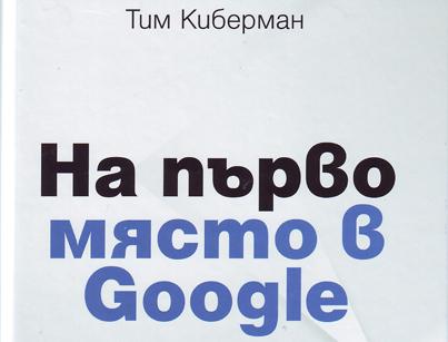 na-parvo-mqsto-v-google-kniga-tim-kiberman