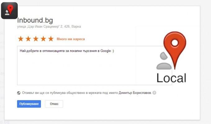 5 начина да получите ревюта и рейтинги в Google+ Local страниците си