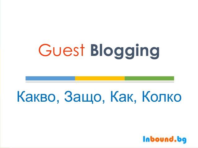 Guest-blogging-presentation