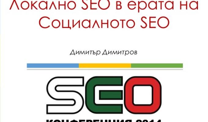 SEO Конференция 2014 – Локално SEO в ерата на Социалното SEO