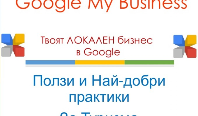 Travel Camp – Елена 2014 (Google My Business)