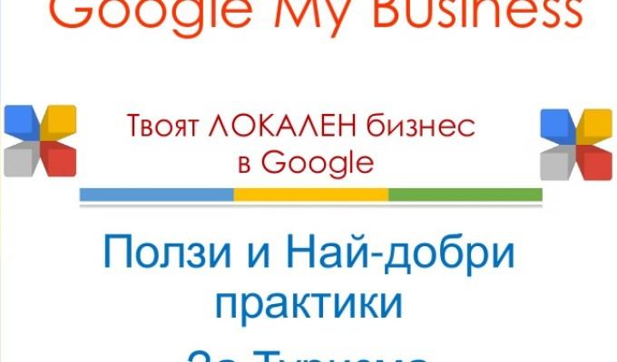 Travel Camp – Елена 2014 (Google My Business)