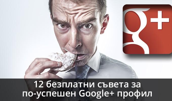 12 безплатни съвета за по-успешен Google+ профил