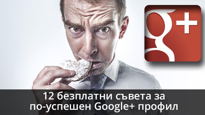 12 Съвета за По-Успешен Google+ Профил
