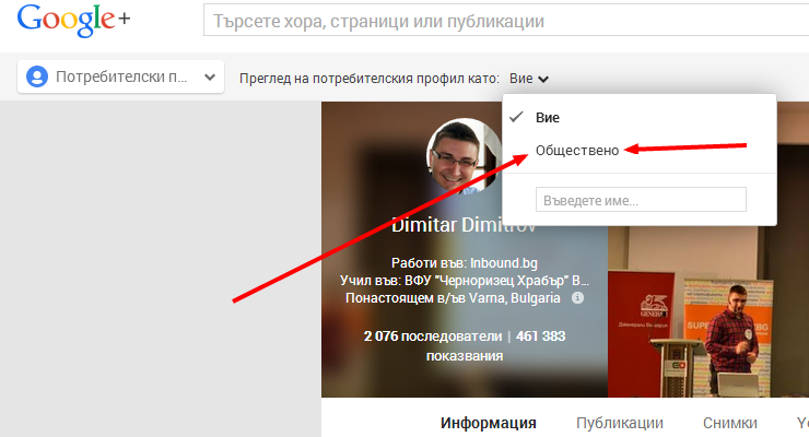 Google+ Профил - Обществен Изглед