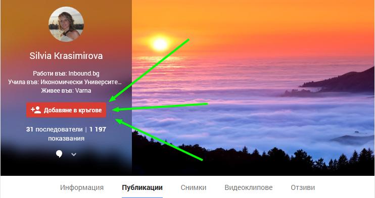 Silvia Krasimirova–Google-Plus