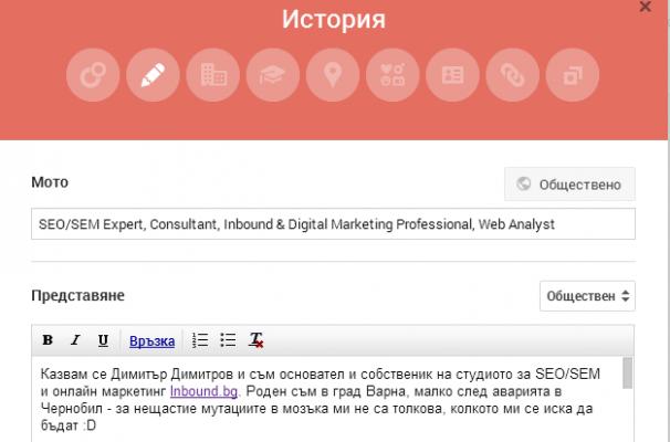 Google+ - Попълване на Историята Ви