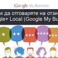 15 Безплатни съвета Как да отговаряте на Отзиви в Google+ Local - Google My Business