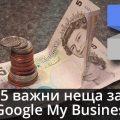 5 Важни неща за Google My Business