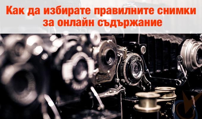 Как да избирате правилните снимки за онлайн съдържание