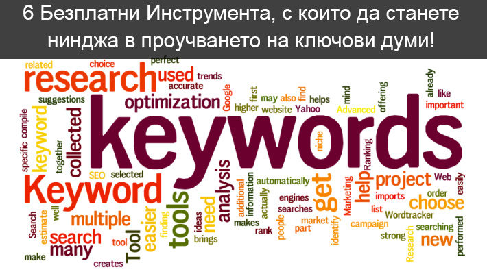 6-bezplatni-instrumenta-za-keyword-research-cover