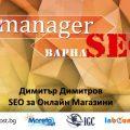 Оптимизация на онлайн магазини - Презентация от E-Manager 2014 Варна