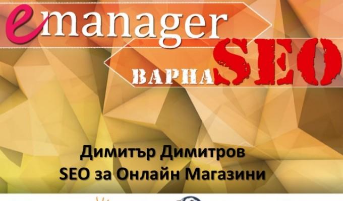 E-Manager 2014 Варна – SEO за Онлайн Магазини