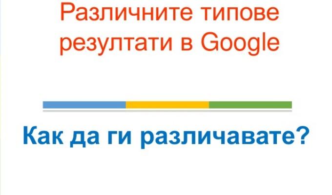 Различните типове резултати в Google – Как да ги различавате