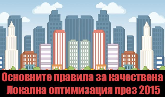 Основните правила за качествена Локална оптимизация през 2015