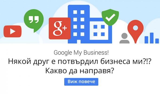 Google+ Local – Някой друг е потвърдил бизнеса ми
