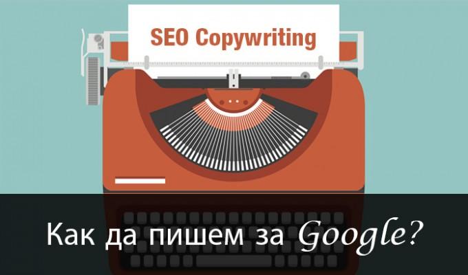 Как да пишем за Google?