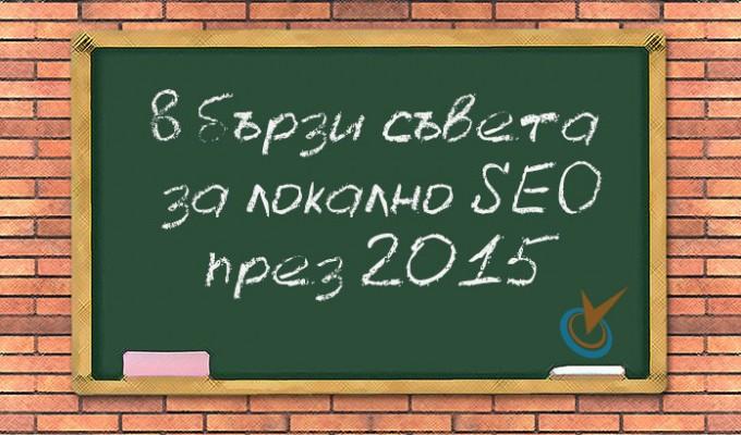 8 бързи и полезни съвета за локално SEO през 2015