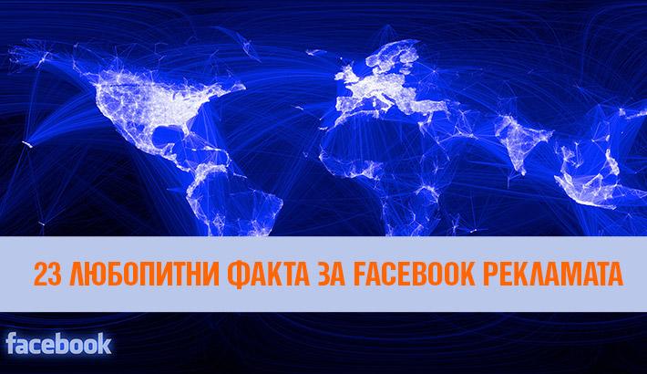 23 факта за Facebook рекламата