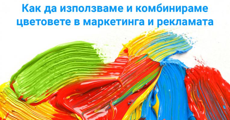 Kak-da-izpolzvame-kombinirame-cvetovete-v-marketinga-reklamata-fb