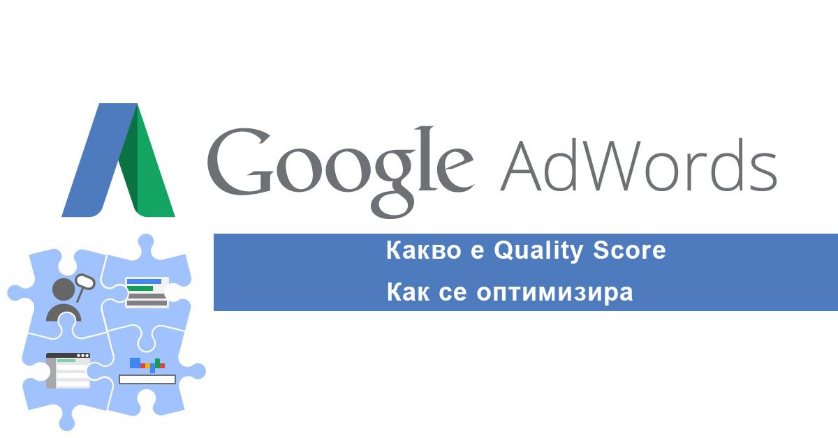Kakvo-e-Google-AdWords-Quality-Score_fb